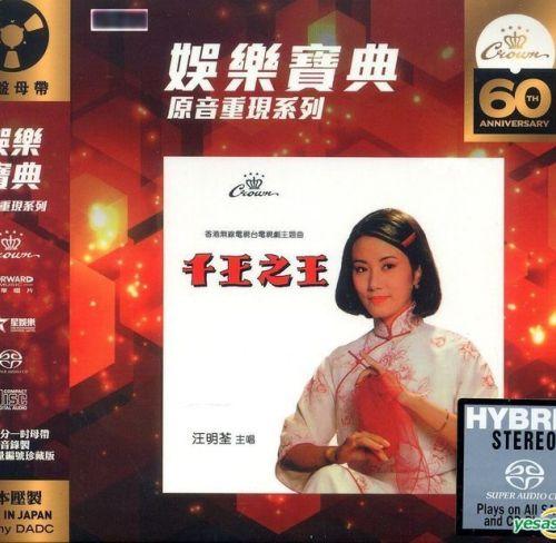 汪明荃 (Liza Wang) – 千王之王 (娛樂寶典原音重現系列) (2019) SACD ISO