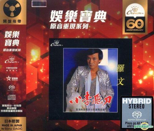 羅文 (Roman Tam) – 小李飛刀 (娛樂寶典原音重現系列) (2019) SACD ISO