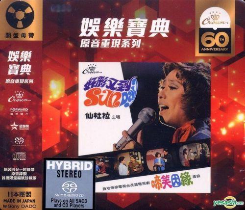 仙杜拉 (Sandra Lang) – 啼笑因緣 (娛樂寶典原音重現系列) (2019) SACD ISO