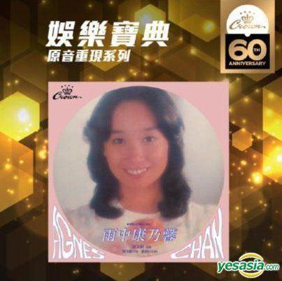 陳美齡 (Agnes Chan) – 雨中康乃馨 (娛樂寶典原音重現系列) (2019) SACD ISO