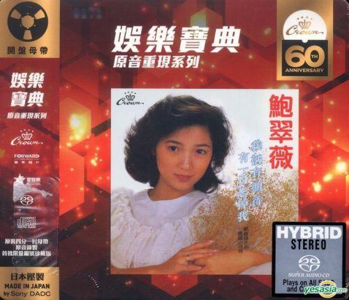 鮑翠薇 (Pau Tsui Mee) – 我只有期待‧有壹日忘掉我 (娛樂寶典原音重現系列) (2019) SACD ISO