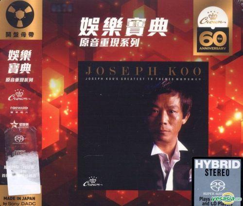 顧嘉輝 (Joseph Koo) – 顧嘉輝音樂名作 (娛樂寶典原音重現系列) (2019) SACD ISO