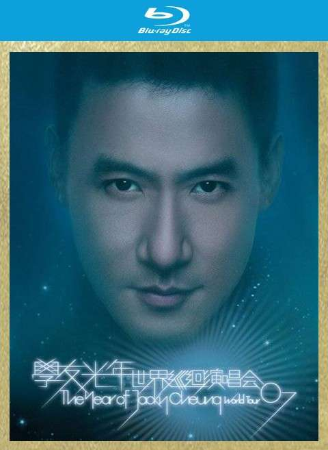 張學友光年世界巡回演唱會07香港站 Jacky Cheung World Tour 07'HK PAL 1080-50i DTS-HD LPCM DD5.1-DIY@3201 + BDRip 1080p