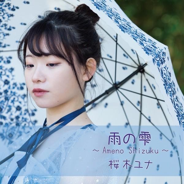 桜木ユナ (Yuna Sakuragi) – 雨の雫 [FLAC + AAC 256 / WEB] [2020.02.11]
