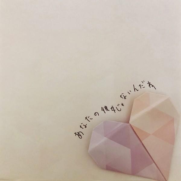 上野優華 (Yuuka Ueno) – あなたの彼女じゃないんだね [FLAC + AAC 256 / WEB] [2020.02.05]