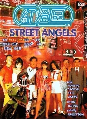 StreetAngels1996-1-b.jpg