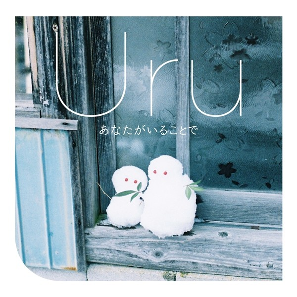 Uru – あなたがいることで [24bit Lossless + AAC 256 / WEB] [2020.02.09]