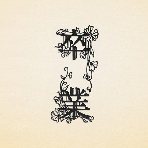 コブクロ (Kobukuro) – 卒業~合唱~ [2020.02.12]