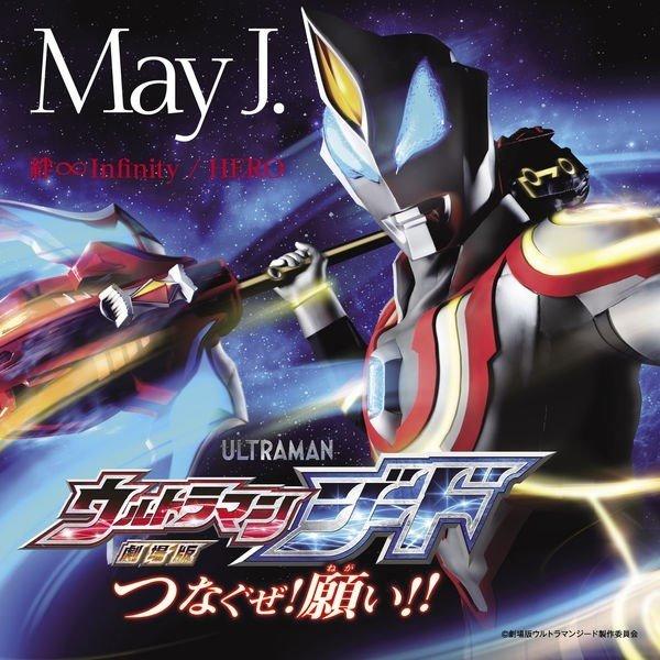 May J. – 絆∞Infinity / HERO [Mora FLAC 24bit/96kHz]