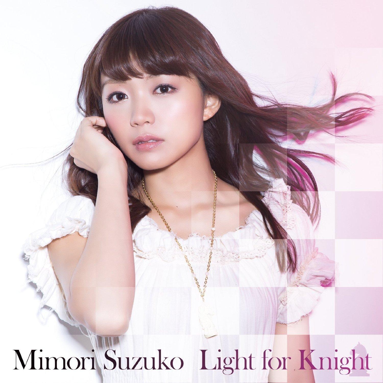 三森すずこ (Suzuko Mimori) – Light for Knight [Mora FLAC 24bit/48kHz]