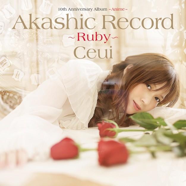 Ceui – 10th Anniversary Album – Anime – アカシックレコード ~ ルビー ~ [Mora FLAC 24bit/96kHz]