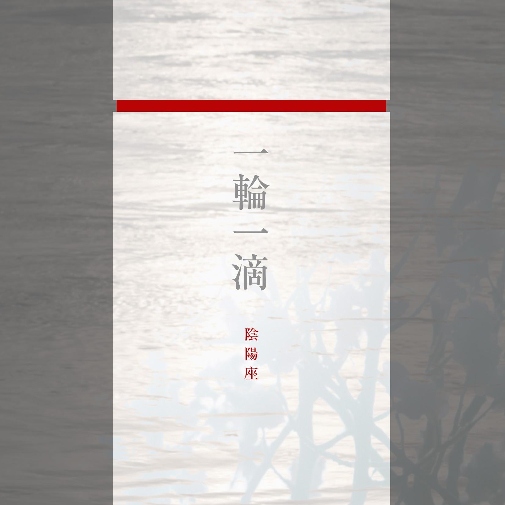 陰陽座 (Onmyo-za) – 一輪一滴 [Mora FLAC 24bit/96kHz]
