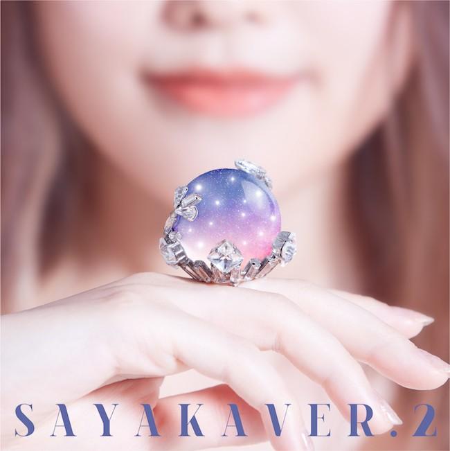 佐咲紗花 (Sayaka Sasaki) – SAYAKAVER.2 [Mora FLAC 24bit/96kHz]