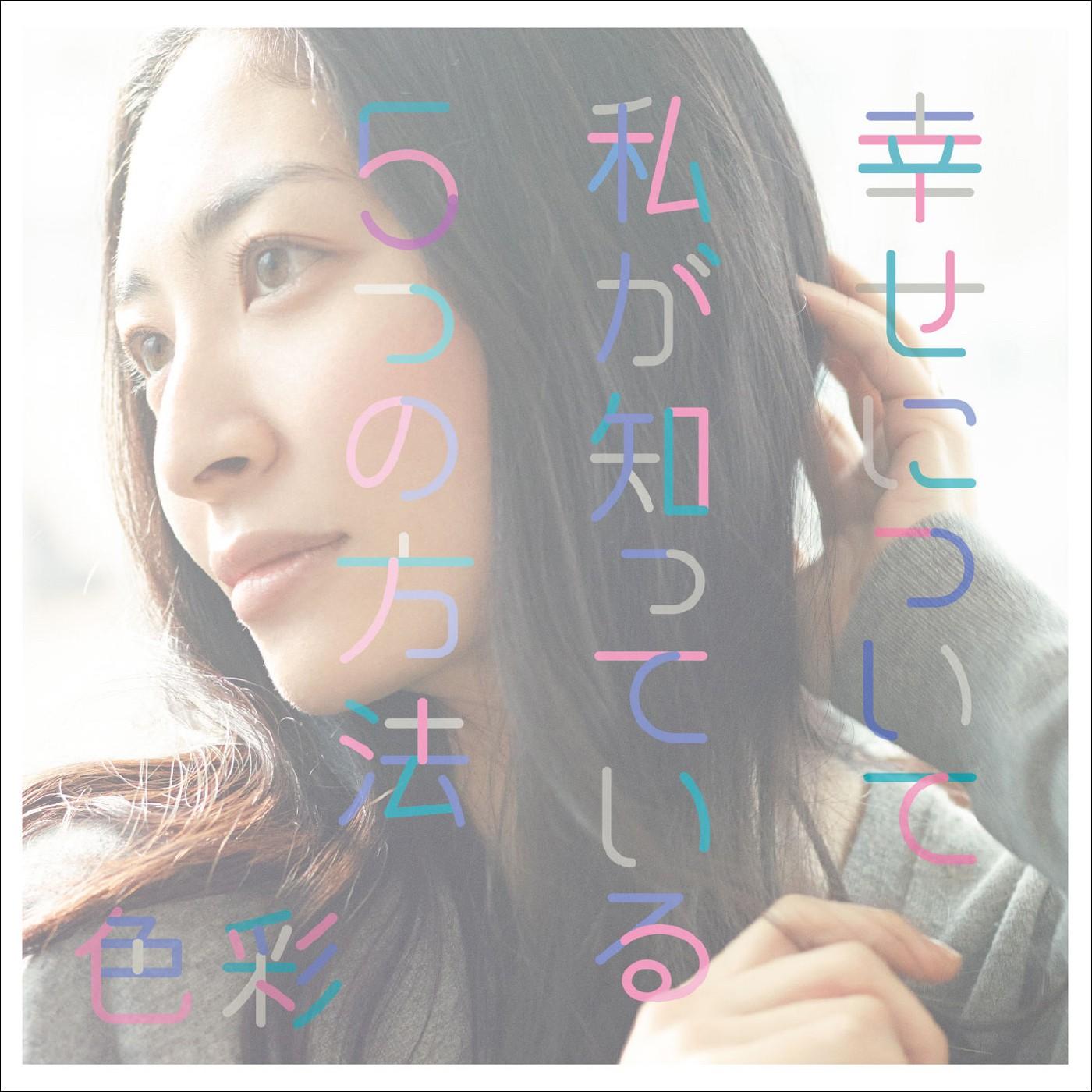 坂本真綾 (Maaya Sakamoto) – 幸せについて私が知っている5つの方法 / 色彩 [Mora FLAC 24bit/96kHz]