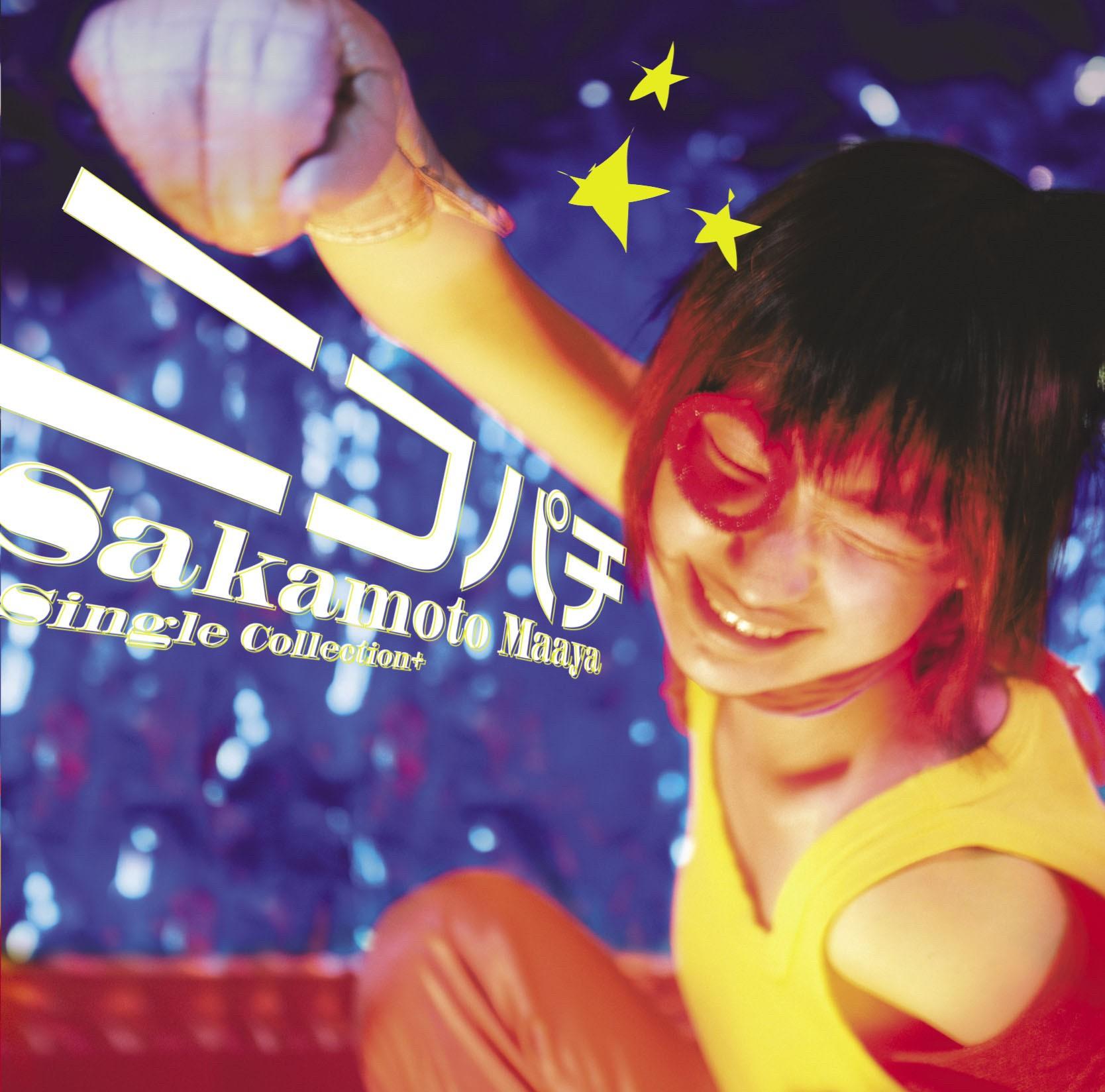 坂本真綾 (Maaya Sakamoto) – シングルコレクション+ニコパチ (Single Collection+ Nikopachi) [Mora FLAC 24bit/96kHz]