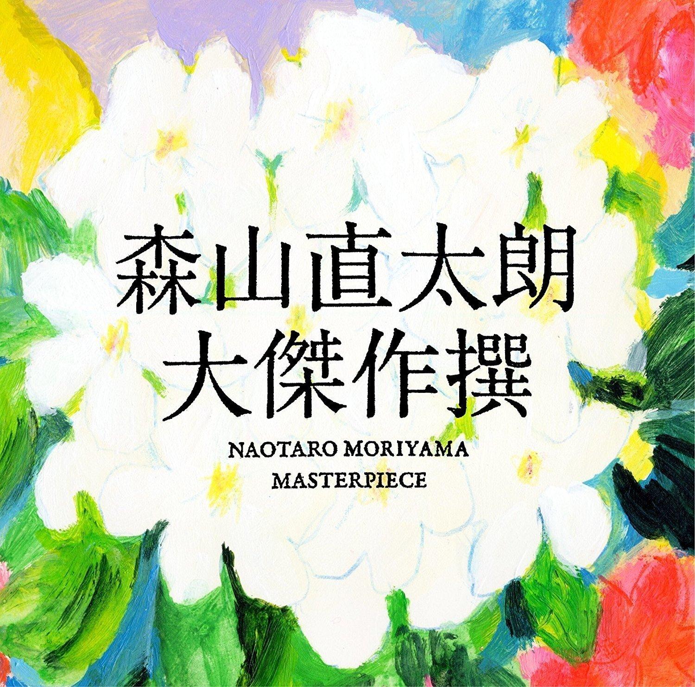 森山直太朗 (Naotaro Moriyama) – 大傑作撰 [Mora FLAC 24bit/96kHz]