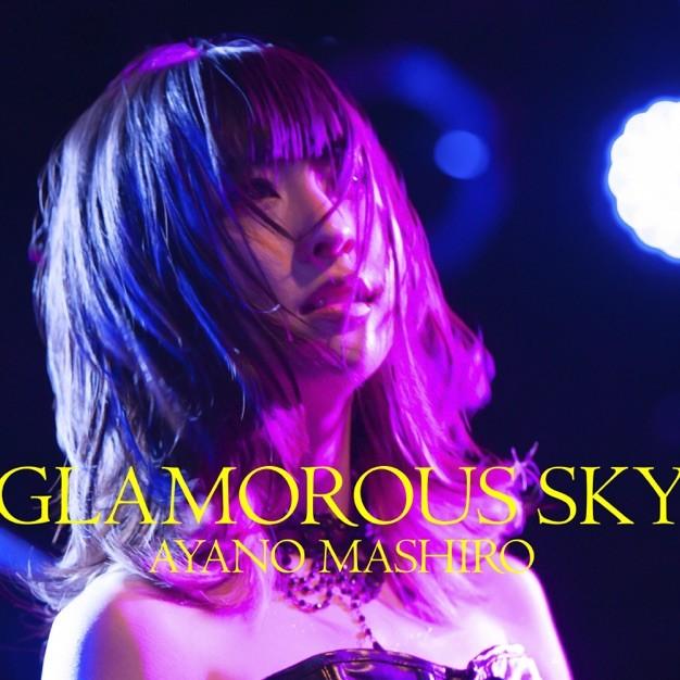 綾野ましろ (Mashiro Ayano) – GLAMOROUS SKY [Mora FLAC 24bit/96kHz]