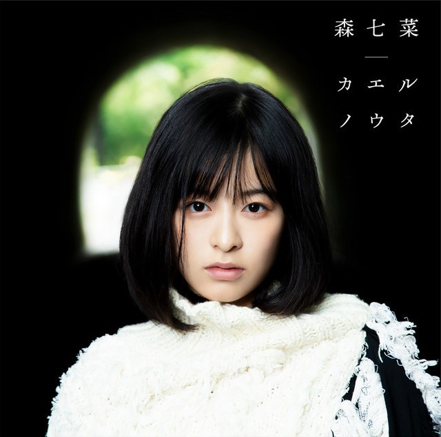 森七菜 (Nana Mori) – カエルノウタ [Mora FLAC 24bit/96kHz]