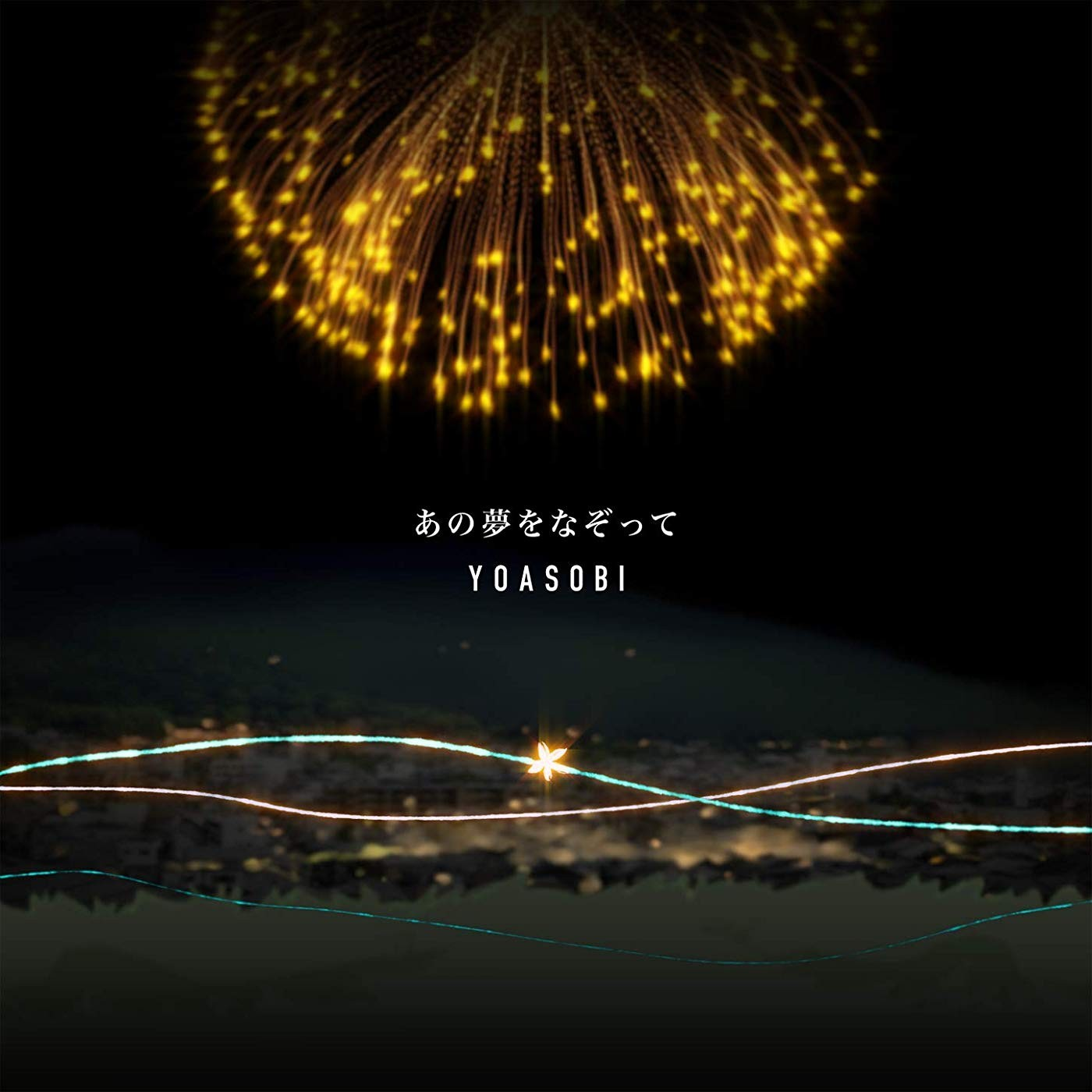 YOASOBI – あの夢をなぞって [24bit Lossless + MP3 320 / WEB] [2020.01.18]