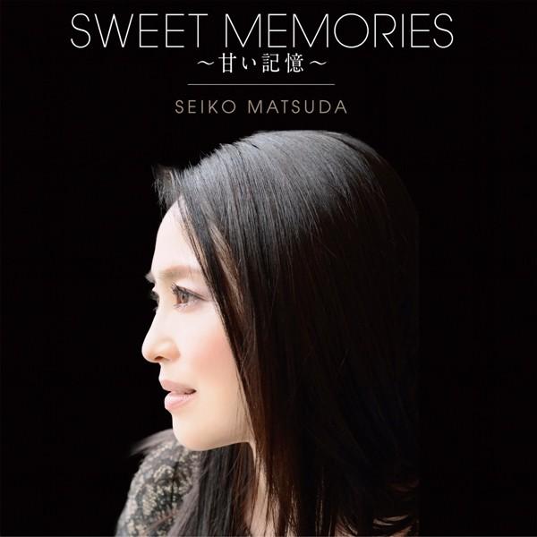 松田聖子 (Seiko Matsuda) – SWEET MEMORIES (甘い記憶) [FLAC + AAC 256 / WEB] [2020.04.01]