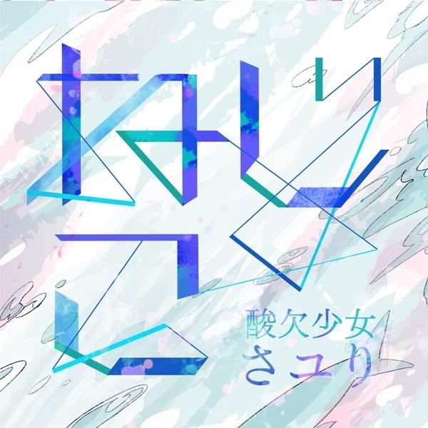 さユり (Sayuri) – ねじこ [FLAC + AAC 256 / WEB] [2020.04.01]