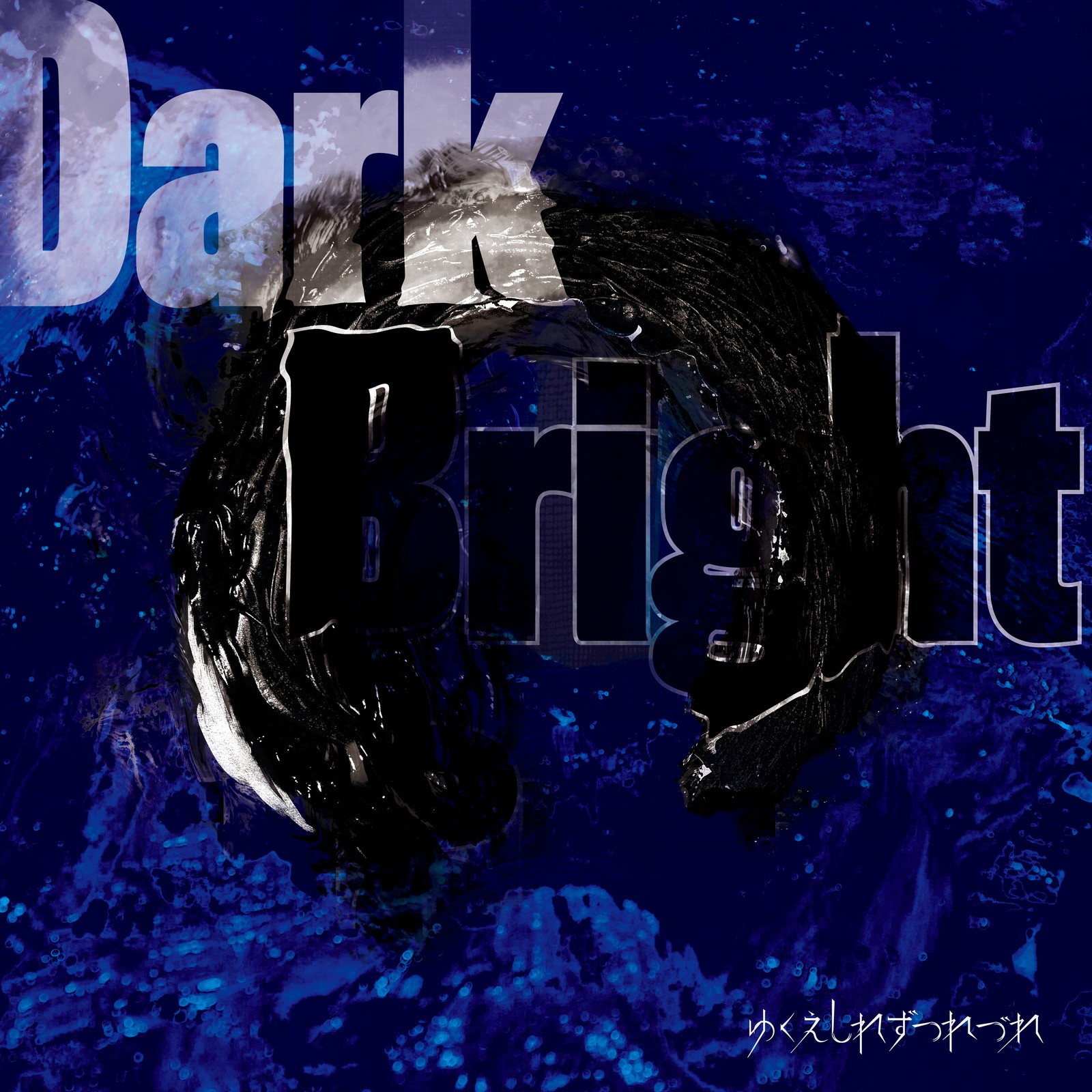 ゆくえしれずつれづれ (Yukueshirezutsurezure) – DarkBright [FLAC+ AAC 320 / WEB] [2020.01.08]