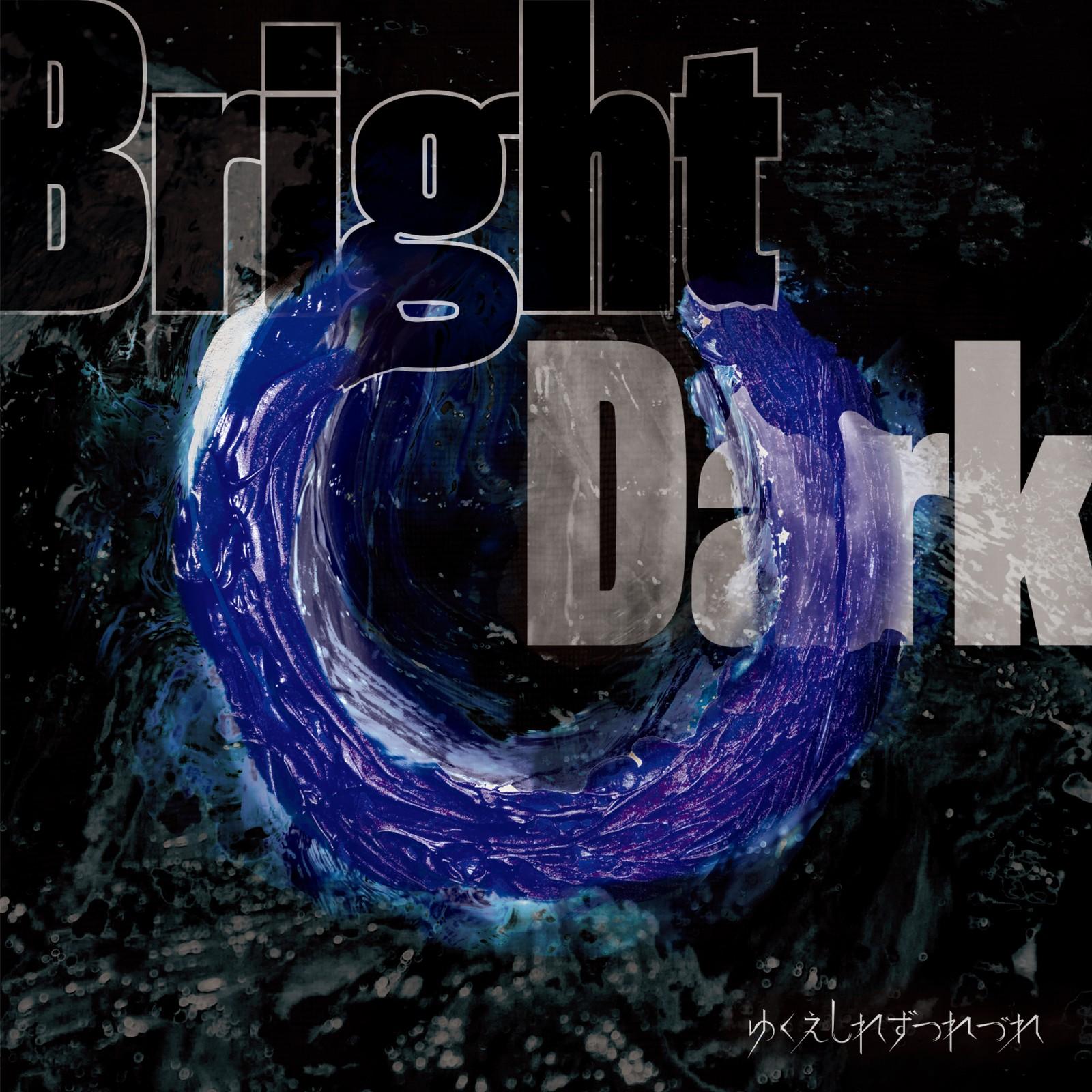 ゆくえしれずつれづれ (Yukueshirezutsurezure) – BrightDark [FLAC + AAC 320 / WEB] [2019.10.23]