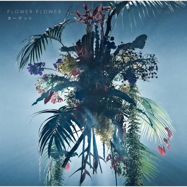 FLOWER FLOWER – ターゲット [24bit Lossless + MP3 320 / WEB] [2020.03.25]