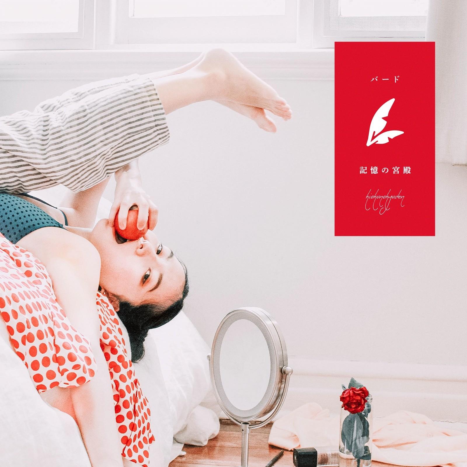 記憶の宮殿 (kiokunokyuden) – Bird [FLAC+ MP3 VBR / WEB] [2020.02.16]