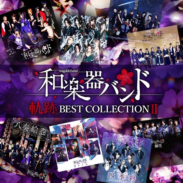 和楽器バンド (Wagakki Band)  – 軌跡 BEST COLLECTION Ⅱ (2020) [FLAC + MP3 320 + Blu-ray ISO]