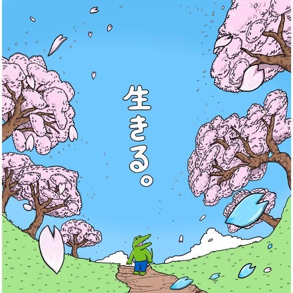 いきものがかり (ikimonogakari) – 生きる [FLAC 24bit/96kHz]