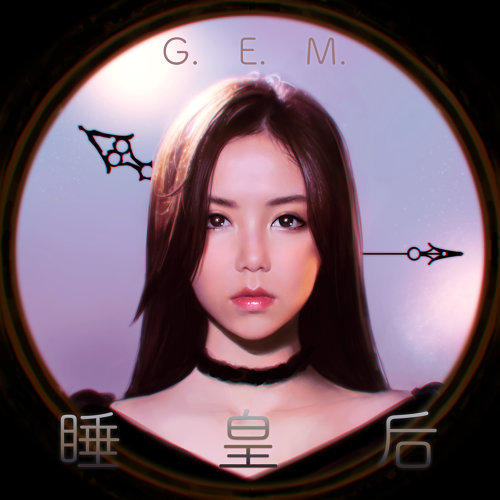 G.E.M. – 睡皇后 (2018) [FLAC 24bit/44,1kHz]