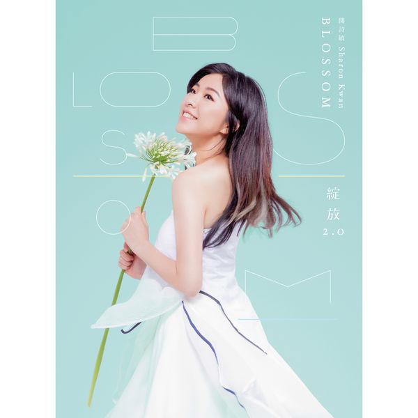 關詩敏 (Sharon Kwan) – 綻放2.0 (Blossom) (2016) [Qobuz FLAC 24bit/44,1khz]