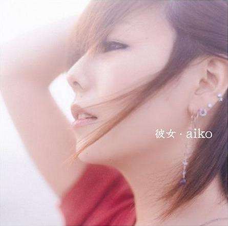 aiko – 彼女 [FLAC / 24bit Lossless / WEB] [2006.08.23]