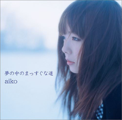 aiko – 夢の中のまっすぐな道 [FLAC / 24bit Lossless / WEB] [2005.03.02]