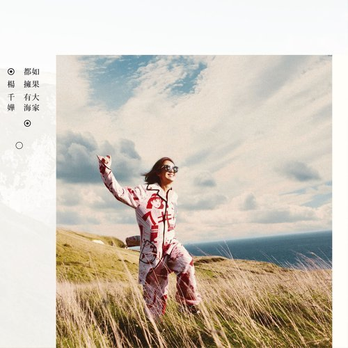 楊千嬅 (Miriam Yeung) – 如果大家都擁有海 (2015) [FLAC 24bit/44,1-48kHz]