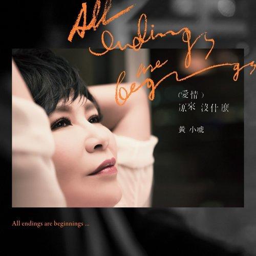 黃小琥 (Tiger Huang) – 愛情原來沒什麼專輯 (2015) [FLAC 24bit/48kHz]