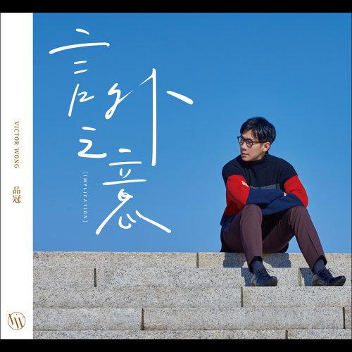 品冠 (Victor Wong) – 言外之意 (2017) [FLAC 24bit/96kHz]