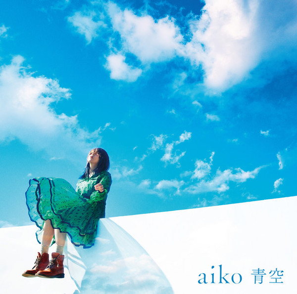 aiko – 青空 [FLAC / 24bit Lossless / WEB] [2020.02.26]