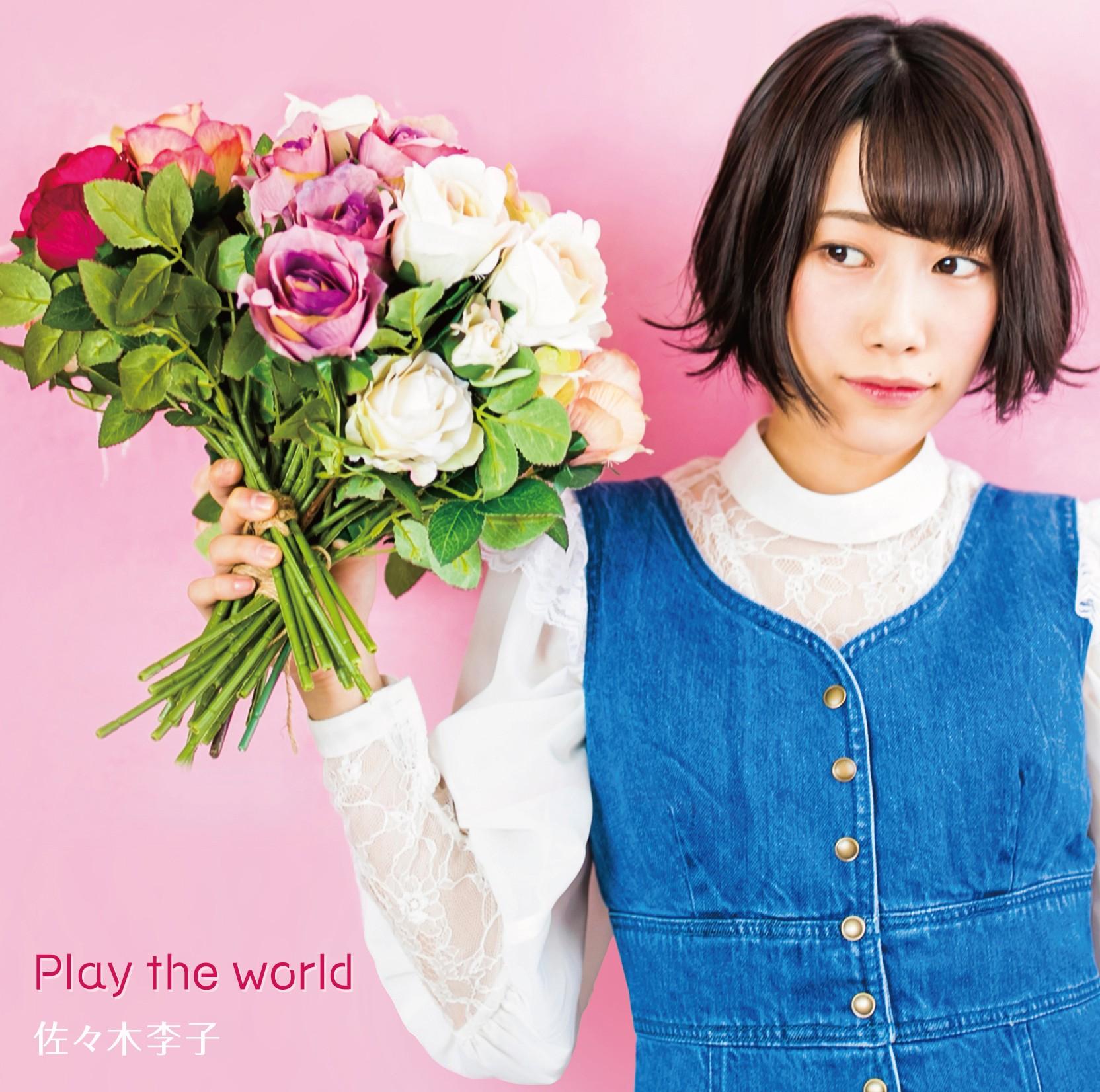 佐々木李子 (Rico Sasaki) – Play the world [24bit Lossless + MP3 320 / WEB] [2020.02.26]