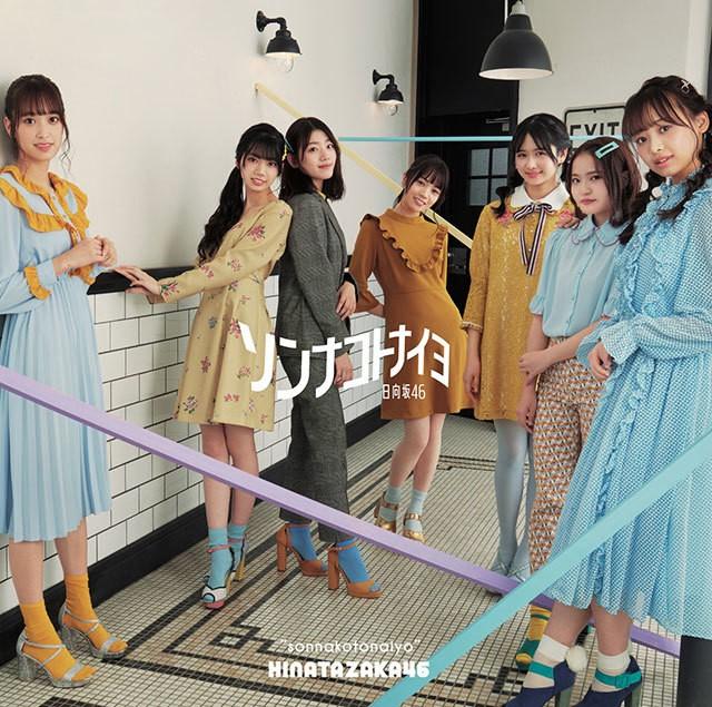日向坂46 (Hinatazaka46) – ソンナコトナイヨ [FLAC + MP3 320 / CD] [2020.02.19]