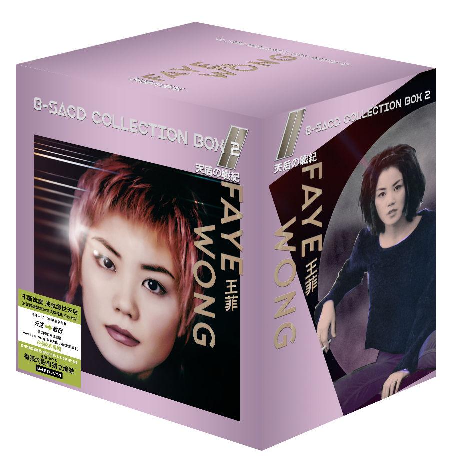 王菲 (Faye Wong) – 王菲.天后の戰紀 8-SACD Collection Box 2 (2020) [8xSACD ISO]