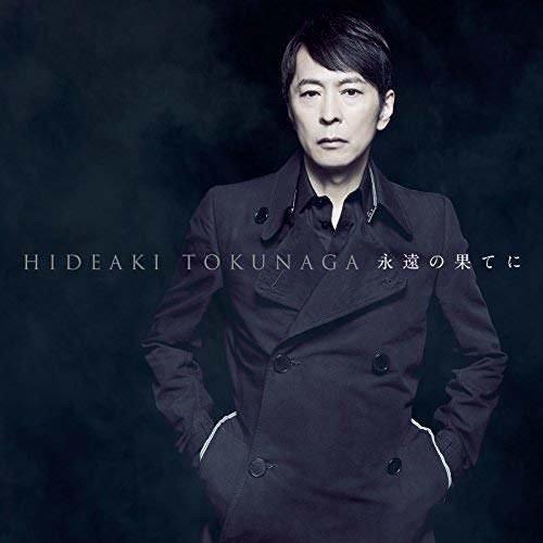 徳永英明 (Hideaki Tokunaga) – 永遠の果てに~セルフカヴァー・ベストI~ [Mora FLAC 24bit/96kHz]