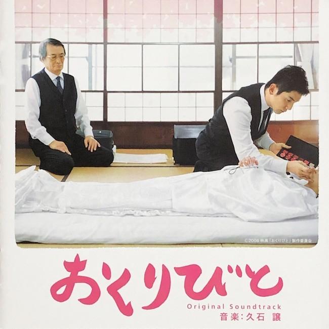 久石譲 (Joe Hisaishi) – おくりびと [FLAC / 24bit Lossless / WEB] [2008.09.10]