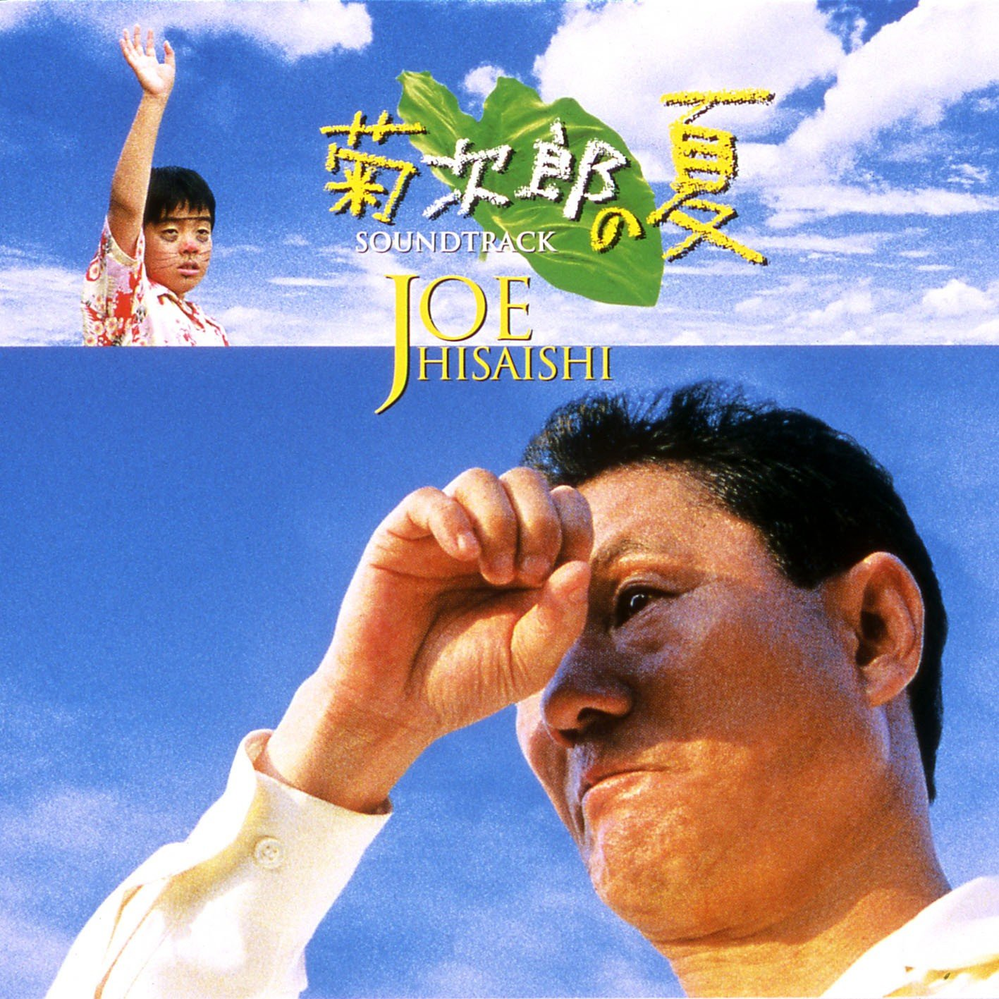 久石譲 (Joe Hisaishi) – 菊次郎の夏 [FLAC / 24bit Lossless / WEB] [1999.05.26]