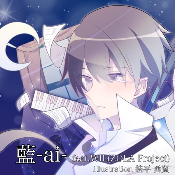 Narita Satoshi (なりたさとし) – 藍 (feat. ZOLA PROJECT) [FLAC + AAC 256 / WEB] [2020.05.18]