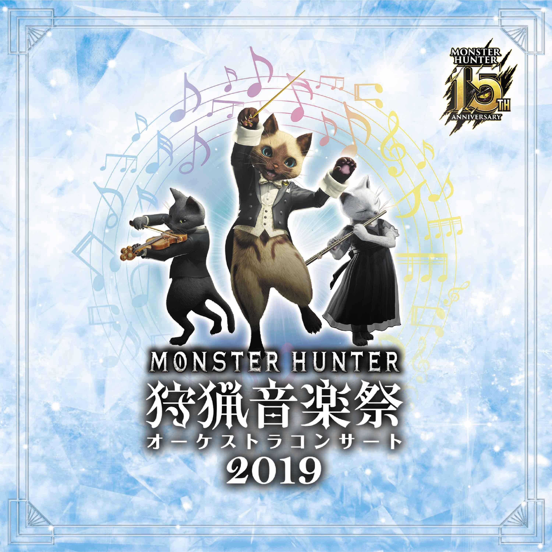 栗田博文、東京フィルハーモニー交響楽団  –  モンスターハンター15周年記念オーケストラコンサート 狩猟音楽祭2019 (Monster Hunter 15th Anniversary Orchestra Concert ~Hunting Music Festival 2019~) [FLAC 24bit/96kHz]