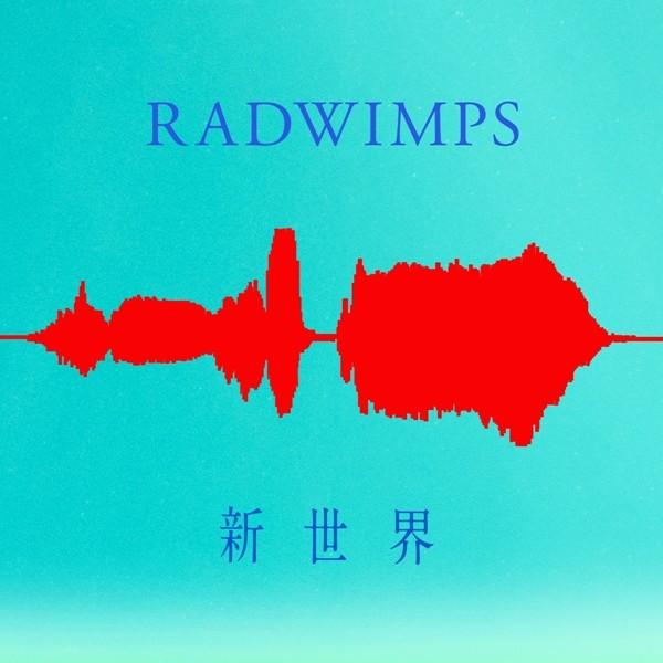 RADWIMPS – 新世界 [24bit Lossless + AAC 256 / WEB] [2020.05.09]