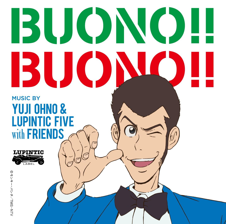 大野雄二 (Yuji Ohno) & Lupintic Five – BUONO!! BUONO!! [FLAC / 24bit Lossless / WEB] [2015.10.21]