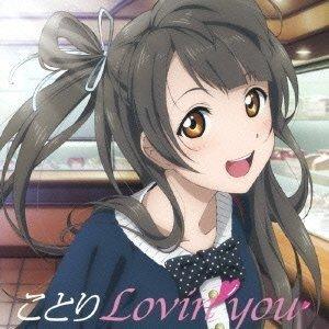 Love Live! School idol project / 南ことり(CV.内田彩) from μ's – ラブライブ! Solo Live! from μ's 南ことり ことりLovin' you [FLAC / 24bit Lossless / WEB] [2011.12.14]